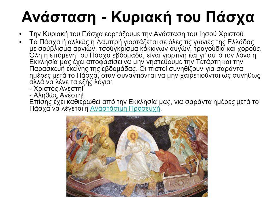 Μεγάλο Σάββατο •This Saturday is the last day of Holy Week and the Great Lent. It is dedicated by the Church in our descent of Jesus in Hades. While t