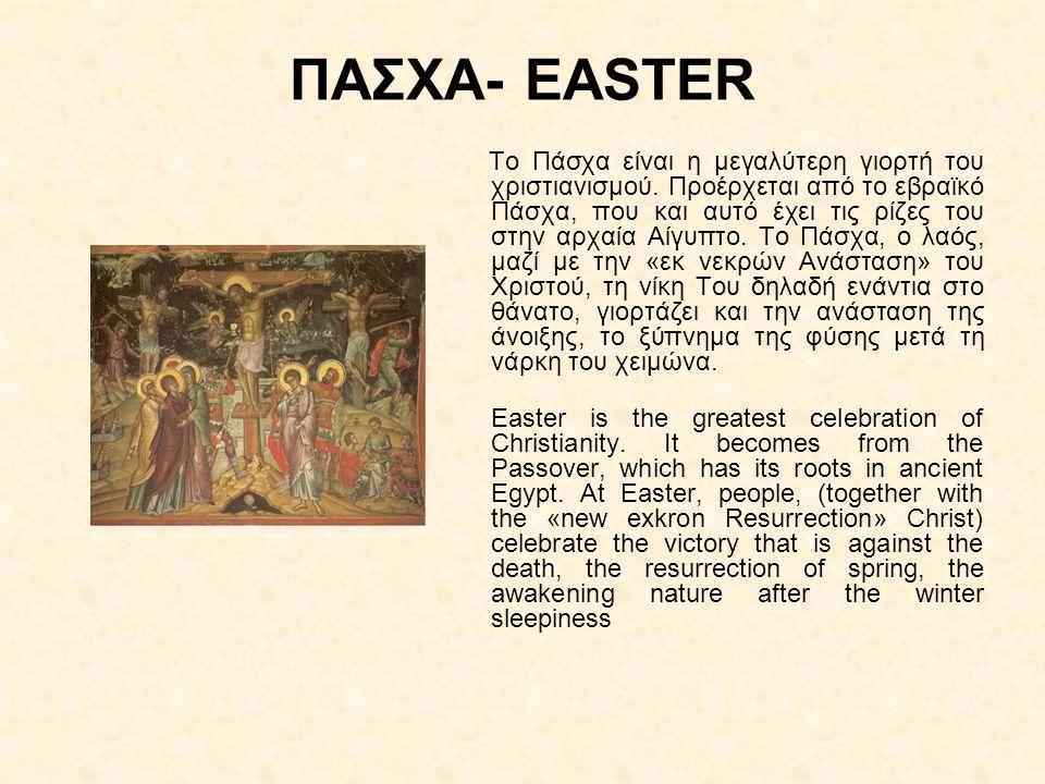 Μεγάλη Παρασκευή •On Friday of Holy Week Christians around the world, living the culmination of the Divine Drama.