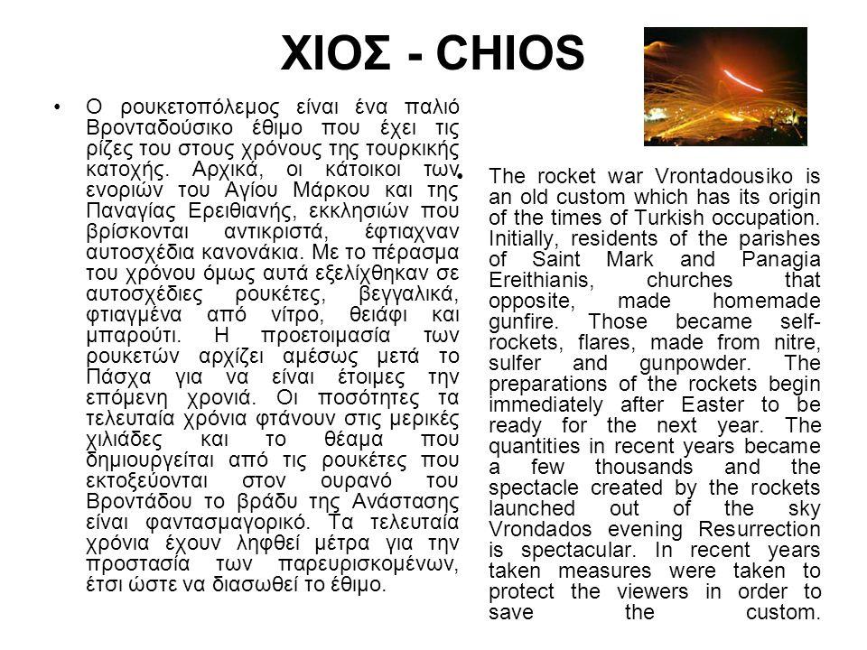 ΜΑΚΕΔΟΝΙΑ- MACEDONIA •Παλαιότερα στη Μακεδονία η νοικοκυρά έβαζε το πρώτο αυγό στο εικονοστάσι, απ όπου το έβγαζε με την πυροστιά μόνο όταν έβρεχε ή άστραφτε, για να «ξορκίσει» το χαλάζι και τις πλημμύρες.