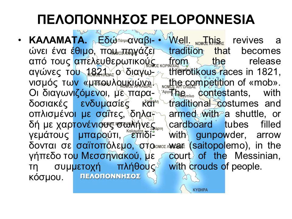 ΚΕΝΤΡΙΚΗ ΕΛΛΑΔΑ CENTRAL GREECE •ΑΡΑΧΩΒΑ. Ανήμερα του Πάσχα και από το απόγευμα ξεκινάει η περιφορά της Εικόνας του Αγίου Γεωργίου την οποία συνοδεύουν