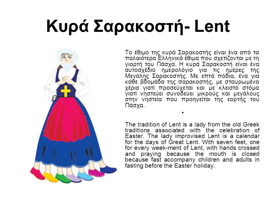 Κυρά Σαρακοστή- Lent •Το έθιμο της κυρά Σαρακοστής είναι ένα από τα παλαιότερα Ελληνικά έθιμα που σχετίζονται με τη γιορτή του Πάσχα.