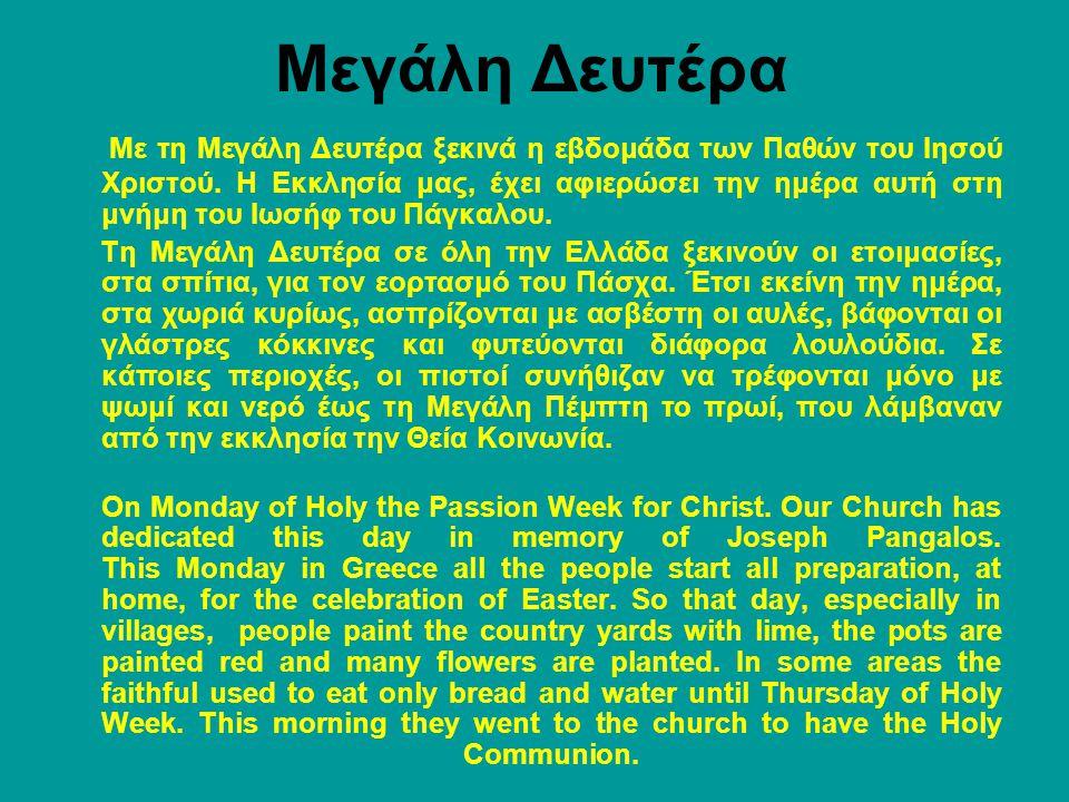 Τα βάγια - The palm Την Κυριακή των Βαΐων, σε ανάμνηση της θριαμβευτικής εισόδου του Χριστού στα Ιεροσόλυμα, όλοι οι ναοί στολίζονται με κλαδιά από βά