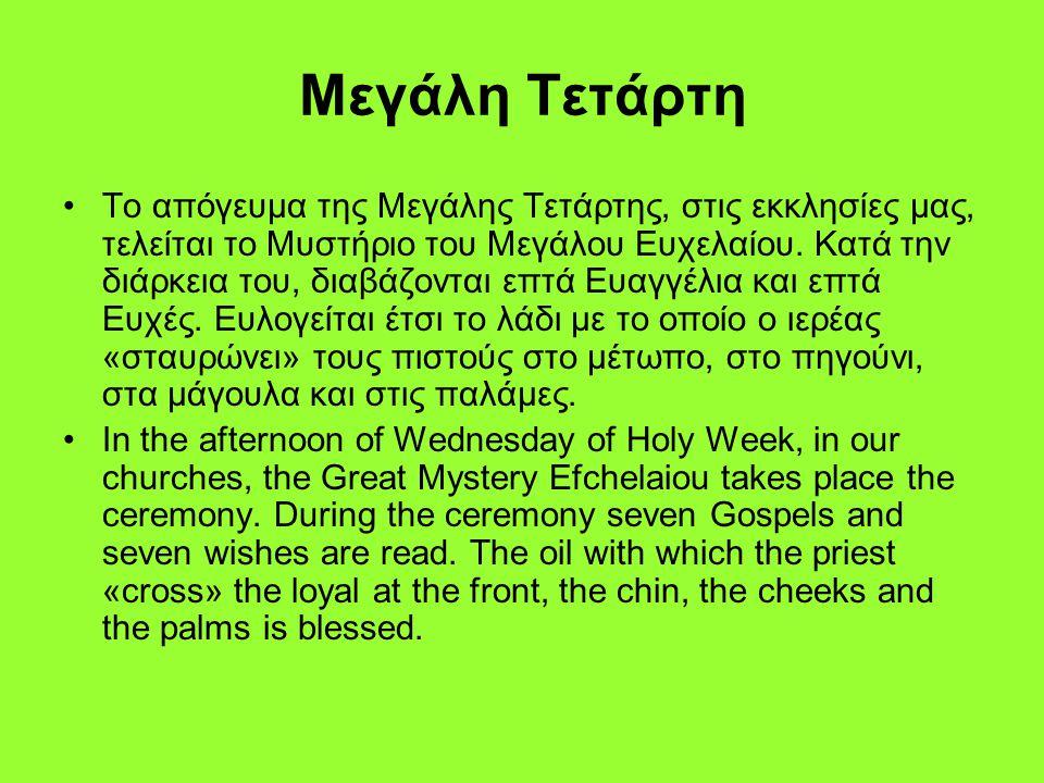 Μεγάλη Τετάρτη •Το απόγευμα της Μεγάλης Τετάρτης, στις εκκλησίες μας, τελείται το Μυστήριο του Μεγάλου Ευχελαίου.