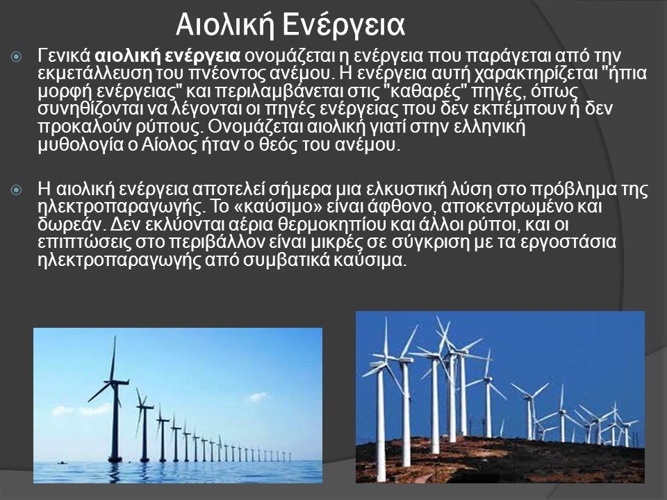 Αιολική Ενέργεια  Γενικά αιολική ενέργεια ονομάζεται η ενέργεια που παράγεται από την εκμετάλλευση του πνέοντος ανέμου. Η ενέργεια αυτή χαρακτηρίζετα