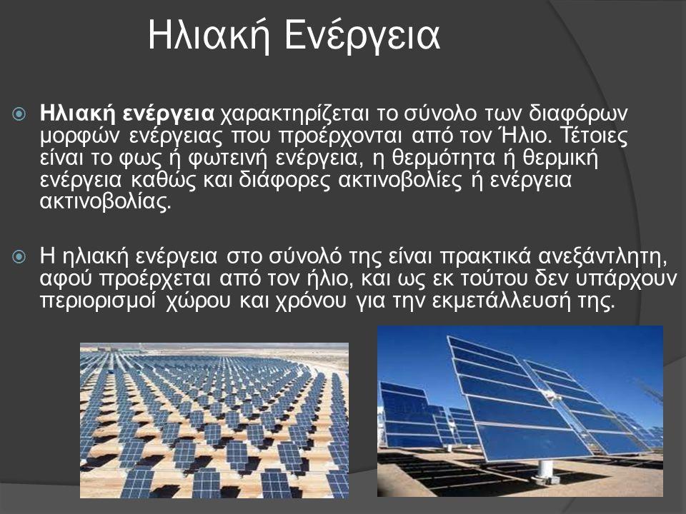 Ηλιακή Ενέργεια  Ηλιακή ενέργεια χαρακτηρίζεται το σύνολο των διαφόρων μορφών ενέργειας που προέρχονται από τον Ήλιο. Τέτοιες είναι το φως ή φωτεινή
