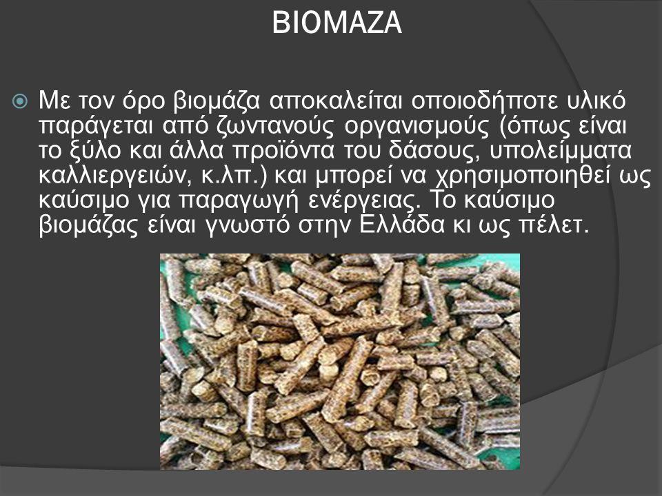 ΒΙΟΜΑΖΑ  Με τον όρο βιομάζα αποκαλείται οποιοδήποτε υλικό παράγεται από ζωντανούς οργανισμούς (όπως είναι το ξύλο και άλλα προϊόντα του δάσους, υπολε
