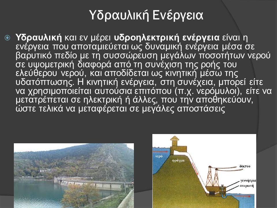 Υδραυλική Ενέργεια  Υδραυλική και εν μέρει υδροηλεκτρική ενέργεια είναι η ενέργεια που αποταμιεύεται ως δυναμική ενέργεια μέσα σε βαρυτικό πεδίο με τ
