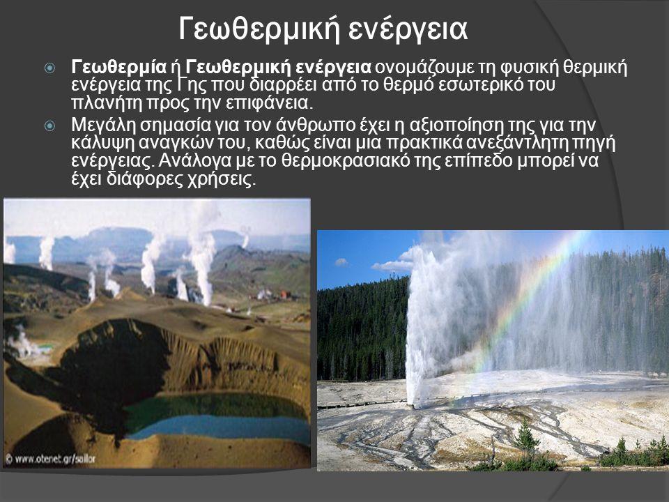 Γεωθερμική ενέργεια  Γεωθερμία ή Γεωθερμική ενέργεια ονομάζουμε τη φυσική θερμική ενέργεια της Γης που διαρρέει από το θερμό εσωτερικό του πλανήτη πρ