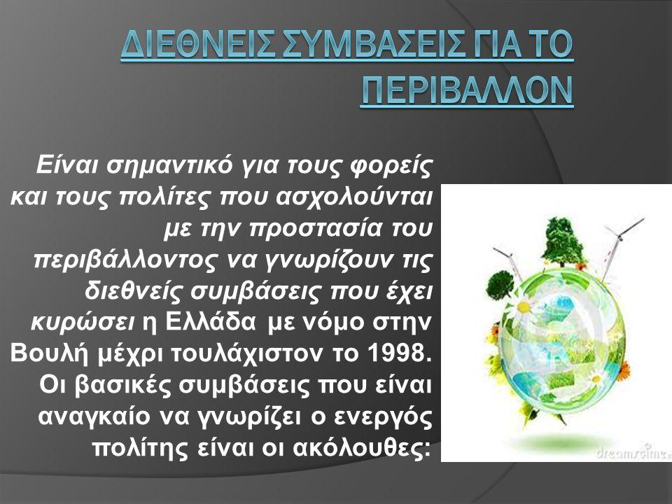 Είναι σημαντικό για τους φορείς και τους πολίτες που ασχολούνται με την προστασία του περιβάλλοντος να γνωρίζουν τις διεθνείς συμβάσεις που έχει κυρώσ