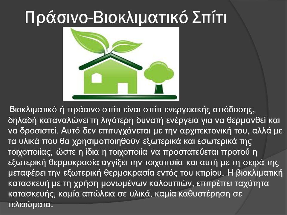 Πράσινο-Βιοκλιματικό Σπίτι Βιοκλιματικό ή πράσινο σπίτι είναι σπίτι ενεργειακής απόδοσης, δηλαδή καταναλώνει τη λιγότερη δυνατή ενέργεια για να θερμαν