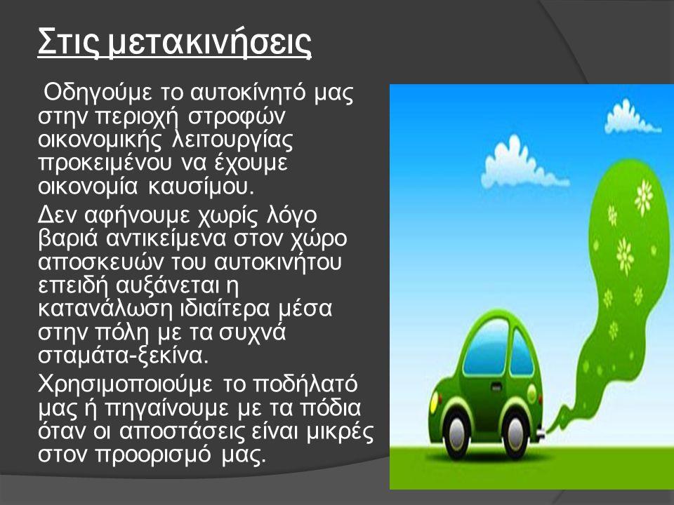 Στις μετακινήσεις Οδηγούμε το αυτοκίνητό μας στην περιοχή στροφών οικονομικής λειτουργίας προκειμένου να έχουμε οικονομία καυσίμου. Δεν αφήνουμε χωρίς