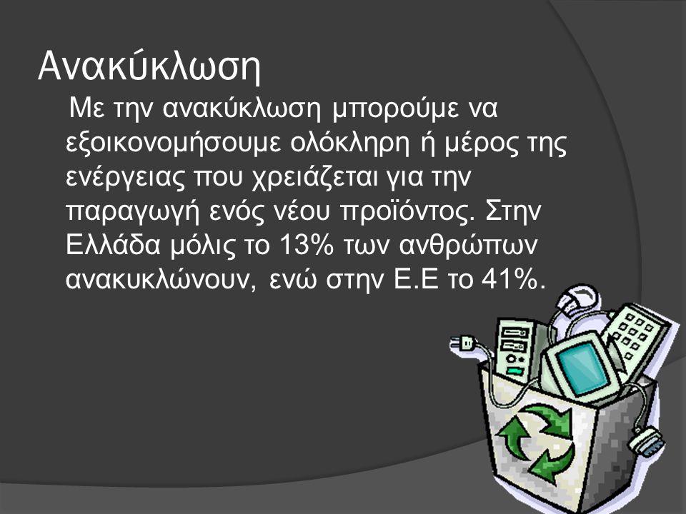 Με την ανακύκλωση μπορούμε να εξοικονομήσουμε ολόκληρη ή μέρος της ενέργειας που χρειάζεται για την παραγωγή ενός νέου προϊόντος. Στην Ελλάδα μόλις το