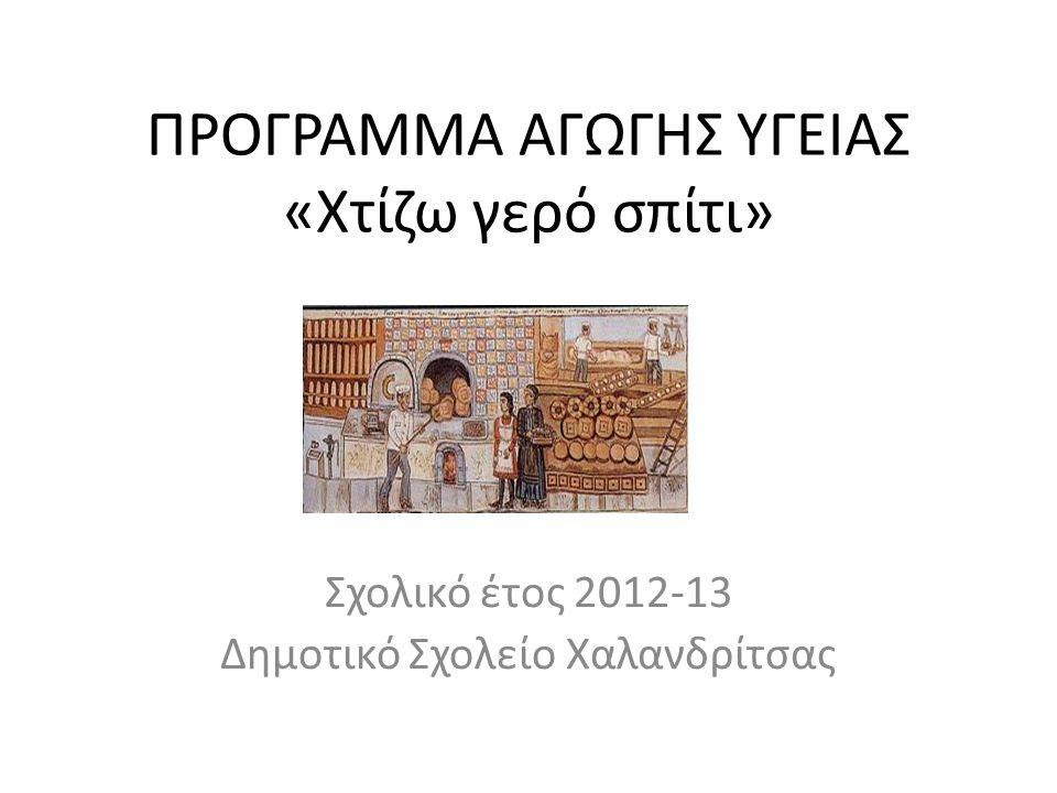 ΠΡΟΓΡΑΜΜΑ ΑΓΩΓΗΣ ΥΓΕΙΑΣ «Χτίζω γερό σπίτι» Σχολικό έτος 2012-13 Δημοτικό Σχολείο Χαλανδρίτσας