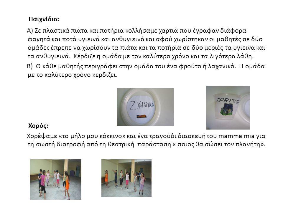 Παιχνίδια: Α) Σε πλαστικά πιάτα και ποτήρια κολλήσαμε χαρτιά που έγραφαν διάφορα φαγητά και ποτά υγιεινά και ανθυγιεινά και αφού χωρίστηκαν οι μαθητές