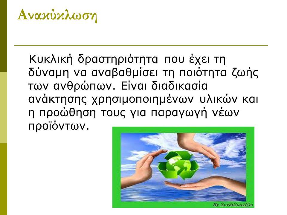 Ανακύκλωση Κυκλική δραστηριότητα που έχει τη δύναμη να αναβαθμίσει τη ποιότητα ζωής των ανθρώπων.