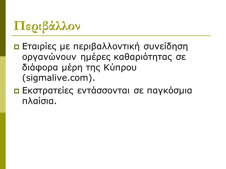 Περιβάλλον  Εταιρίες με περιβαλλοντική συνείδηση οργανώνουν ημέρες καθαριότητας σε διάφορα μέρη της Κύπρου (sigmalive.com).