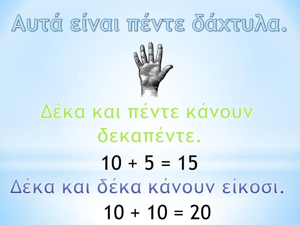 10 + 5 = 15 10 + 10 = 20