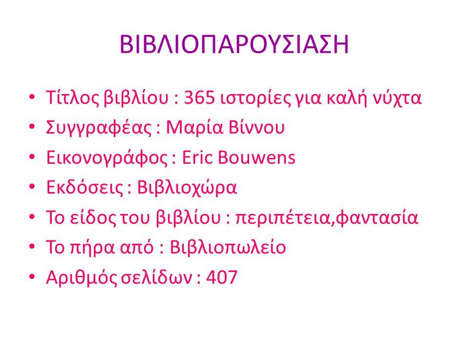 ΒΙΒΛΙΟΠΑΡΟΥΣΙΑΣΗ • Τίτλος βιβλίου : 365 ιστορίες για καλή νύχτα • Συγγραφέας : Μαρία Βίννου • Εικονογράφος : Eric Bouwens • Εκδόσεις : Βιβλιοχώρα • Το