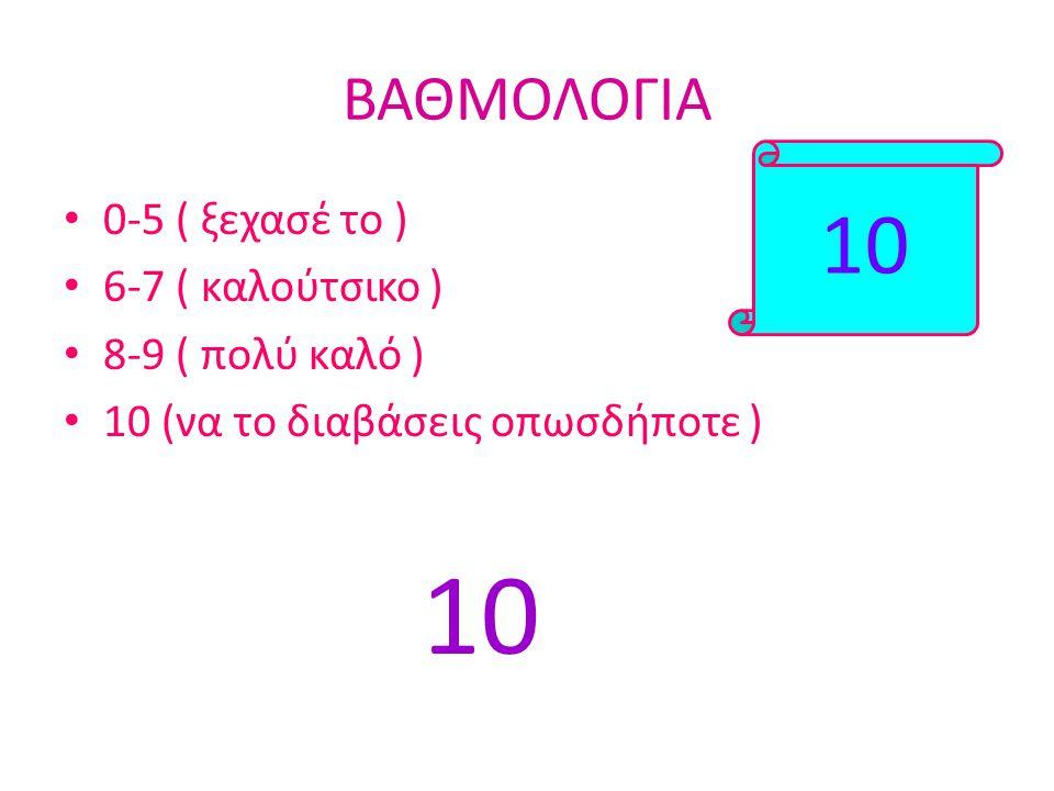 ΒΑΘΜΟΛΟΓΙΑ • 0-5 ( ξεχασέ το ) • 6-7 ( καλούτσικο ) • 8-9 ( πολύ καλό ) • 10 (να το διαβάσεις οπωσδήποτε ) 10