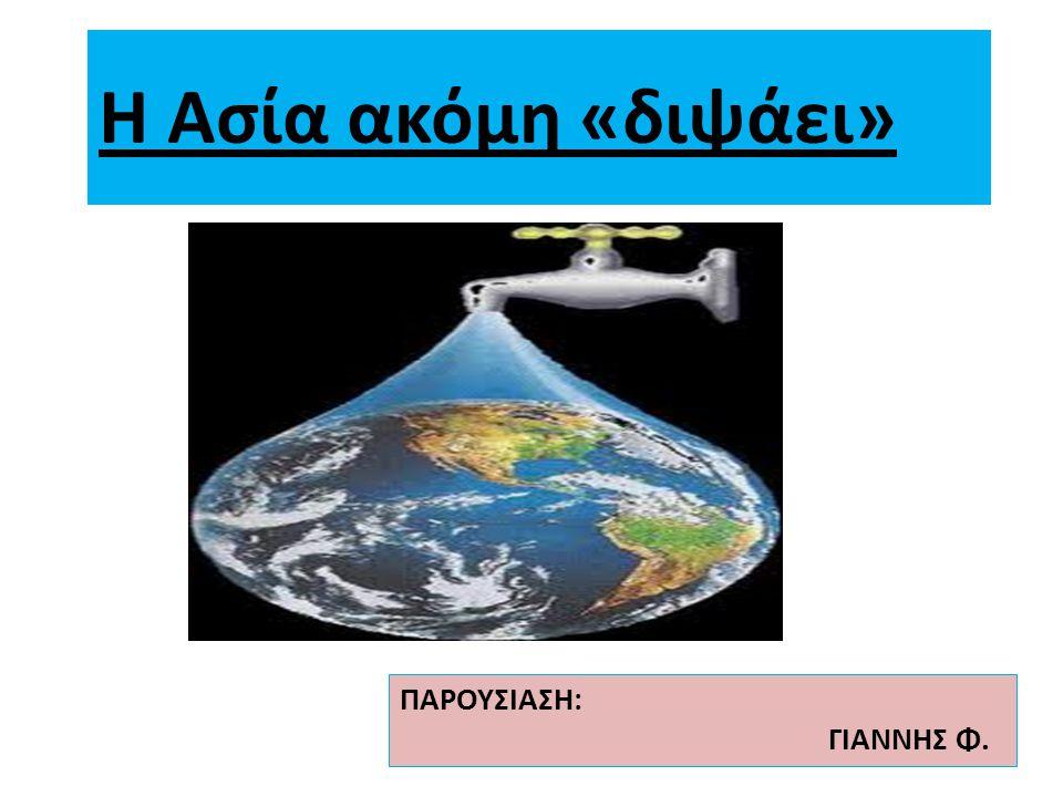 ΠΑΡΟΥΣΙΑΣΗ: ΓΙΑΝΝΗΣ Φ. Η Ασία ακόμη «διψάει»