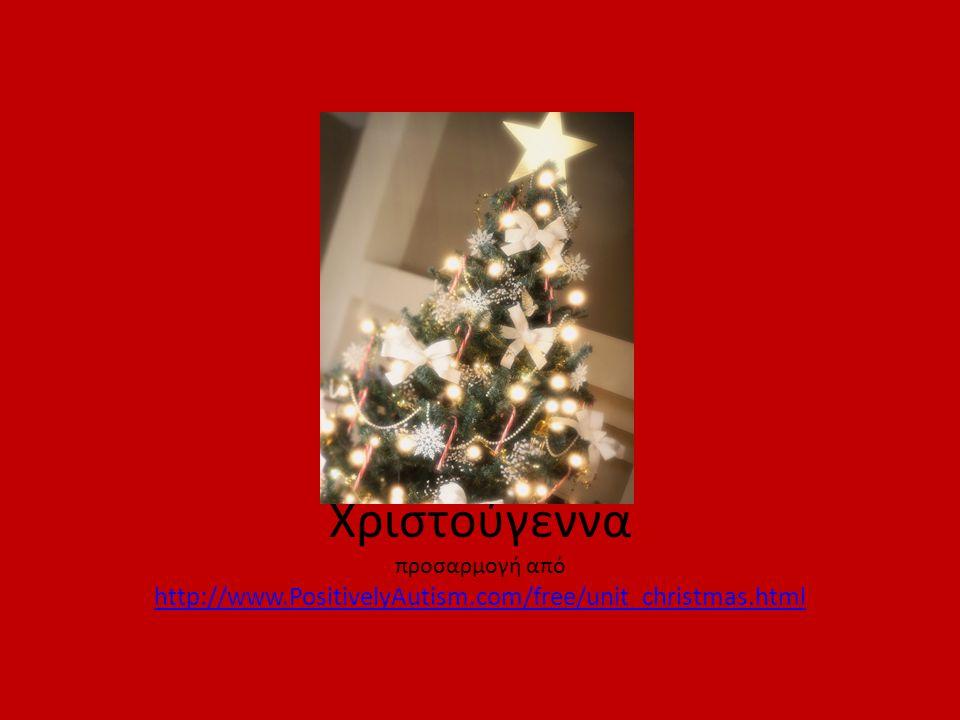 Χριστούγεννα προσαρμογή από http://www.PositivelyAutism.com/free/unit_christmas.html http://www.PositivelyAutism.com/free/unit_christmas.html