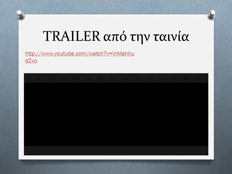 TRAILER από την ταινία http://www.youtube.com/watch?v=VrMahhu dZvo