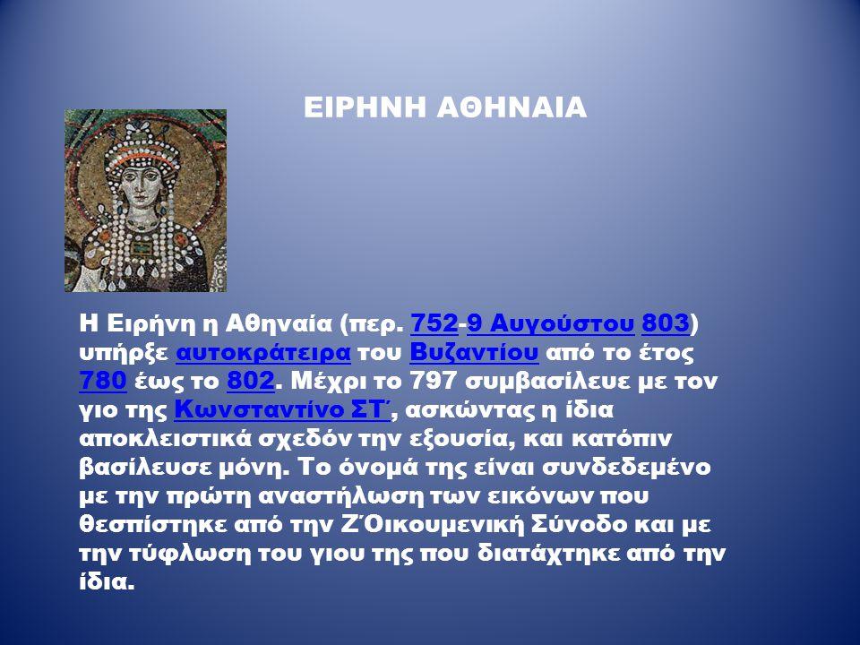 ΕΙΡΗΝΗ ΑΘΗΝΑΙΑ Η Ειρήνη η Αθηναία (περ. 752-9 Αυγούστου 803) υπήρξε αυτοκράτειρα του Βυζαντίου από το έτος 780 έως το 802. Μέχρι το 797 συμβασίλευε με
