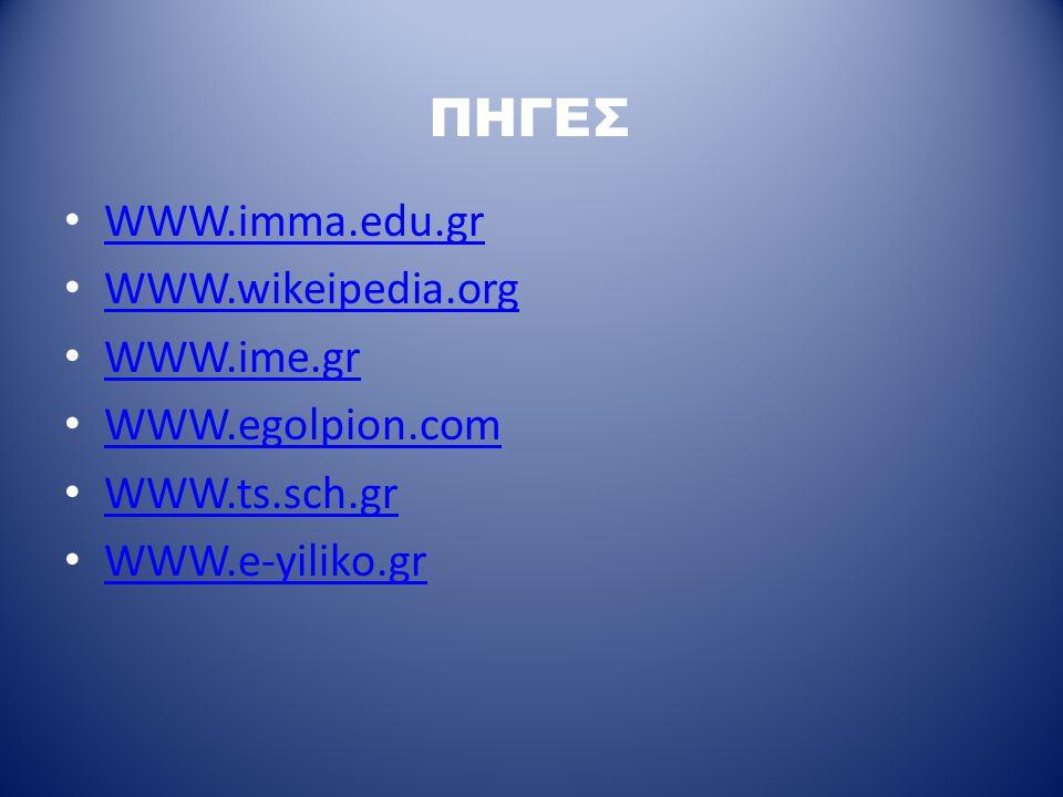 ΠΗΓΕΣ • WWW.imma.edu.gr WWW.imma.edu.gr • WWW.wikeipedia.org WWW.wikeipedia.org • WWW.ime.gr WWW.ime.gr • WWW.egolpion.com WWW.egolpion.com • WWW.ts.s