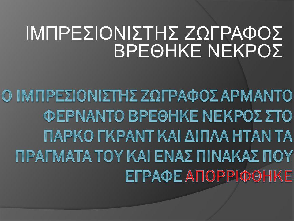 ΙΜΠΡΕΣΙΟΝΙΣΤΗΣ ΖΩΓΡΑΦΟΣ ΒΡΕΘΗΚΕ ΝΕΚΡΟΣ