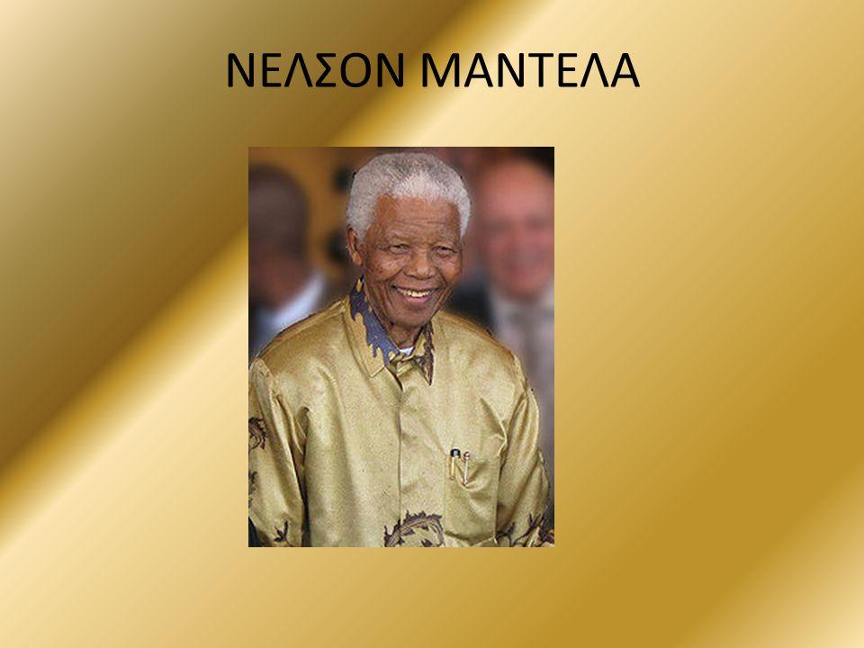 Ο Νέλσον Μαντέλα γεννήθηκε στις 18 Ιουλίου του 1918 στην Τράνσκεΐ της Νότιας Αφρικής και απεβίωσε στις 5 Δεκέμβριου 2013 ήταν επαναστάτης ενάντια στο καθεστώς του Απαρτχάιντ της Νότιας Αφρικής και στη συνέχεια πολιτικός και ο πρώτος έγχρωμος πρόεδρος της Νοτιάς Αφρικής (1994-1999).