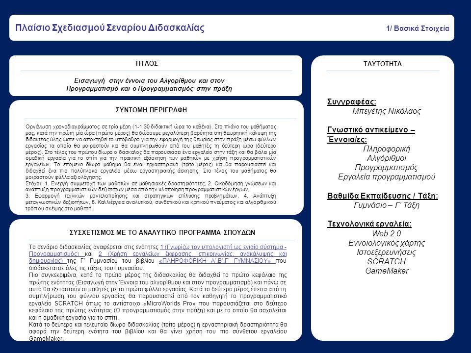 Πλαίσιο Σχεδιασμού Σεναρίου Διδασκαλίας 1/ Βασικά Στοιχεία Εισαγωγή στην έννοια του Αλγορίθμου και στον Προγραμματισμό και ο Προγραμματισμός στην πράξ