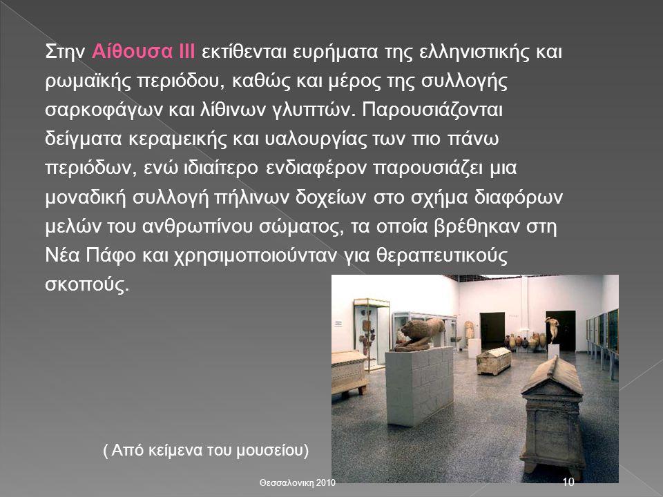 Στην Αίθουσα ΙΙΙ εκτίθενται ευρήματα της ελληνιστικής και ρωμαϊκής περιόδου, καθώς και μέρος της συλλογής σαρκοφάγων και λίθινων γλυπτών.