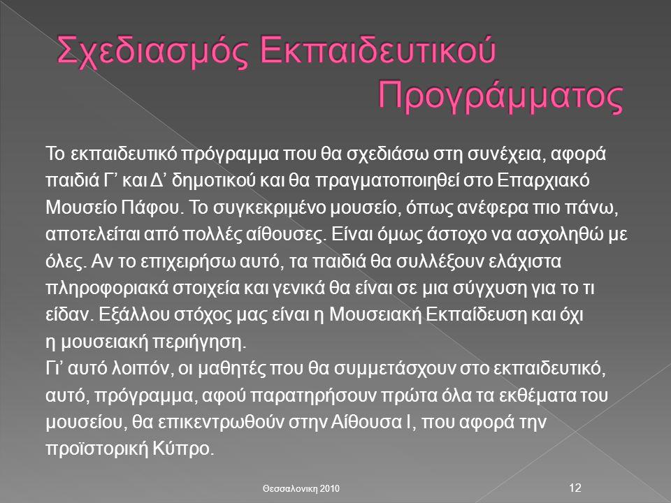 Το εκπαιδευτικό πρόγραμμα που θα σχεδιάσω στη συνέχεια, αφορά παιδιά Γ' και Δ' δημοτικού και θα πραγματοποιηθεί στο Επαρχιακό Μουσείο Πάφου.