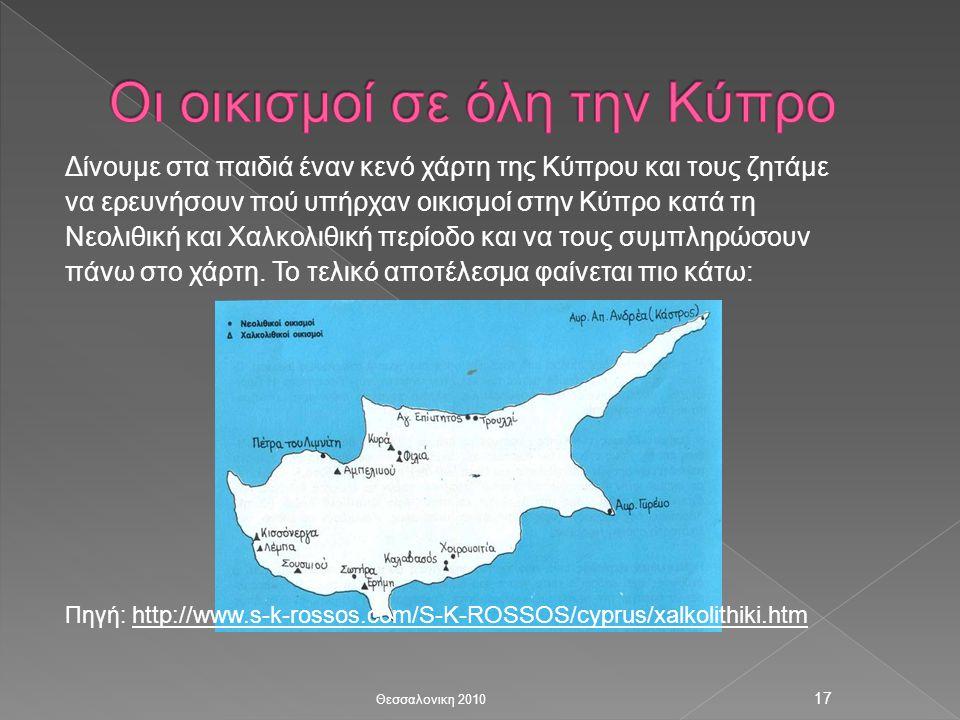 Δίνουμε στα παιδιά έναν κενό χάρτη της Κύπρου και τους ζητάμε να ερευνήσουν πού υπήρχαν οικισμοί στην Κύπρο κατά τη Νεολιθική και Χαλκολιθική περίοδο και να τους συμπληρώσουν πάνω στο χάρτη.