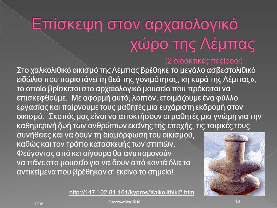 (2 διδακτικές περίοδοι) Στο χαλκολιθικό οικισμό της Λέμπας βρέθηκε το μεγάλο ασβεστολιθικό ειδώλιο που παριστάνει τη θεά της γονιμότητας, «η κυρά της Λέμπας», το οποίο βρίσκεται στο αρχαιολογικό μουσείο που πρόκειται να επισκεφθούμε.