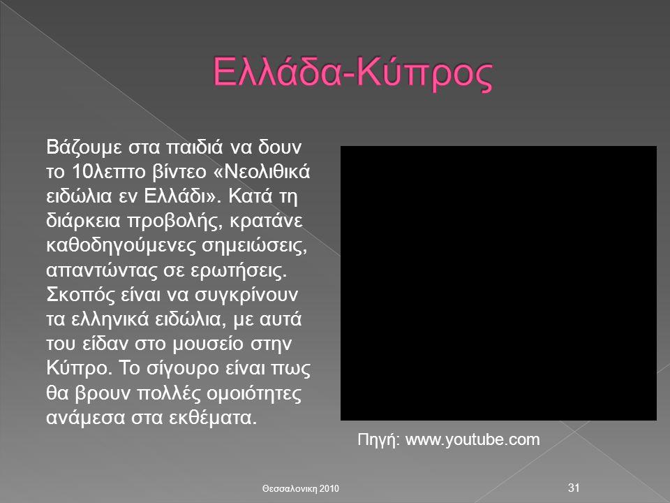 Θεσσαλονικη 2010 31 Βάζουμε στα παιδιά να δουν το 10λεπτο βίντεο «Νεολιθικά ειδώλια εν Ελλάδι».