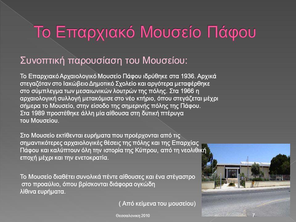 Συνοπτική παρουσίαση του Μουσείου: Το Επαρχιακό Αρχαιολογικό Μουσείο Πάφου ιδρύθηκε στα 1936.