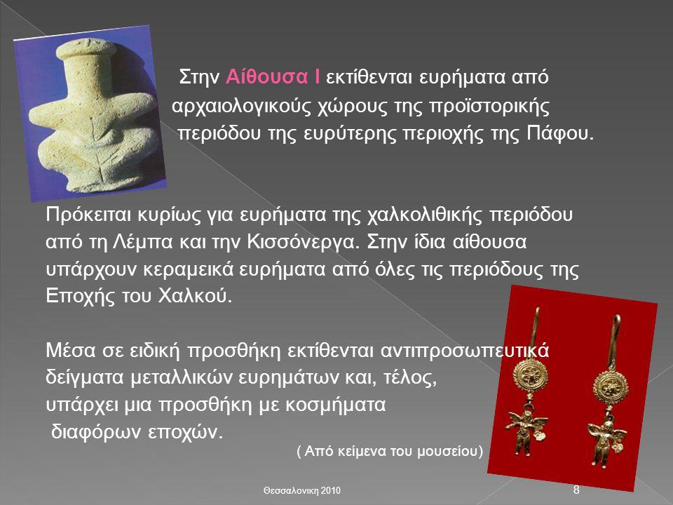 Στην Αίθουσα Ι εκτίθενται ευρήματα από αρχαιολογικούς χώρους της προϊστορικής περιόδου της ευρύτερης περιοχής της Πάφου.