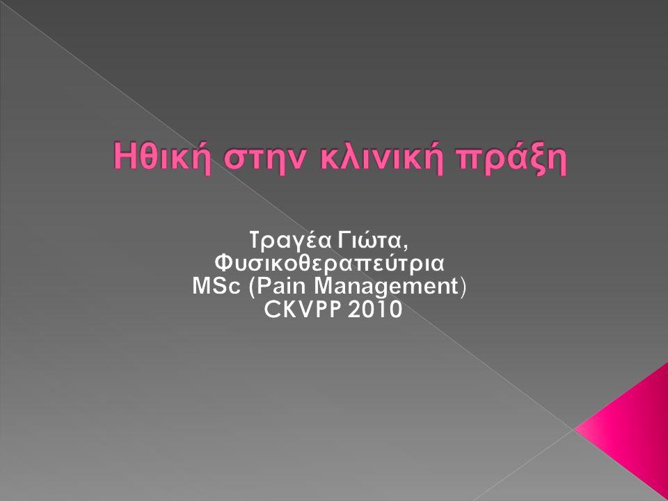  http://www.ethics-network.org.uk http://www.ethics-network.org.uk  (www.bioethics.gr)www.bioethics.gr
