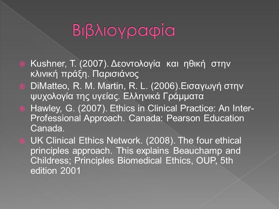  Kushner, T. (2007). Δεοντολογία και ηθική στην κλινική πράξη. Παρισιάνος  DiMatteo, R. M. Martin, R. L. (2006).Εισαγωγή στην ψυχολογία της υγείας.