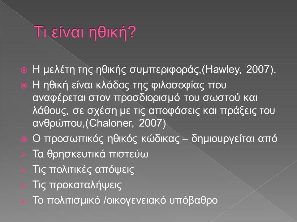  Η μελέτη της ηθικής συμπεριφοράς,(Hawley, 2007).