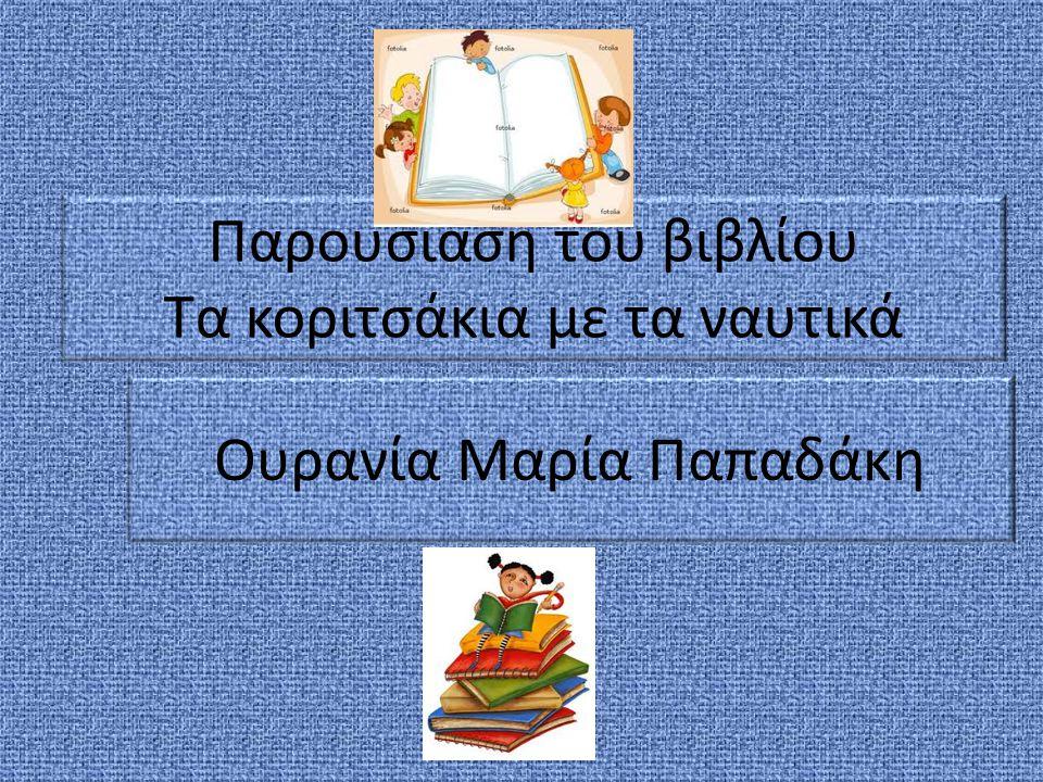 • Τίτλος βιβλίου:Τα κοριτσάκια με τα ναυτικά • Συγγραφέας:Ελένη Δικαίου • Εκδοτικός οίκος:Μεταίχμειο • Έτος έκδοσης:1992