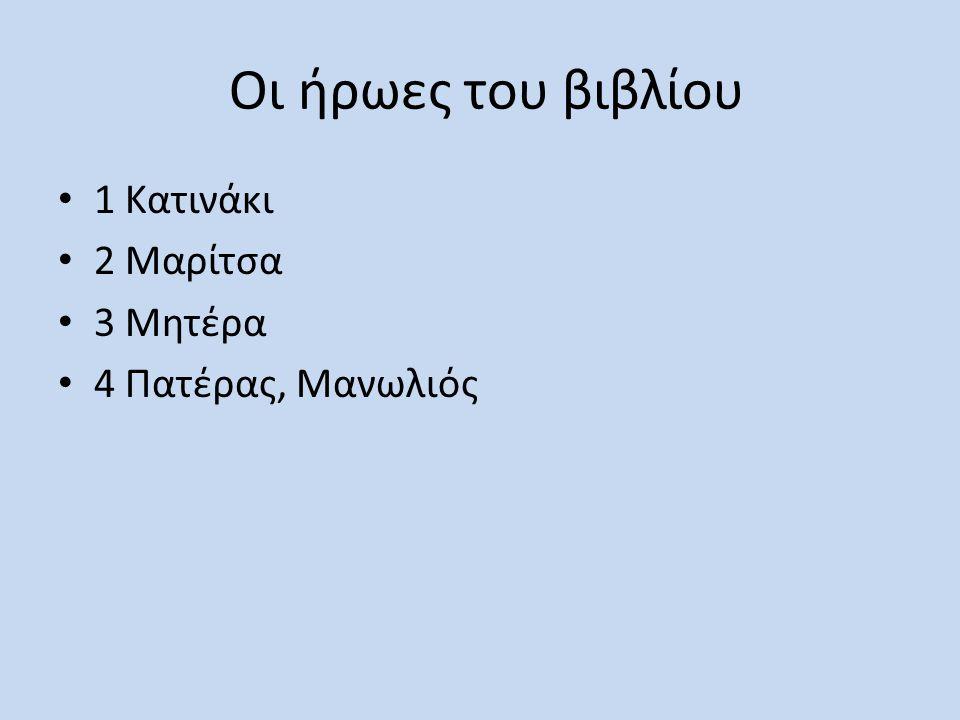 Oι ήρωες του βιβλίου • 1 Κατινάκι • 2 Μαρίτσα • 3 Μητέρα • 4 Πατέρας, Μανωλιός