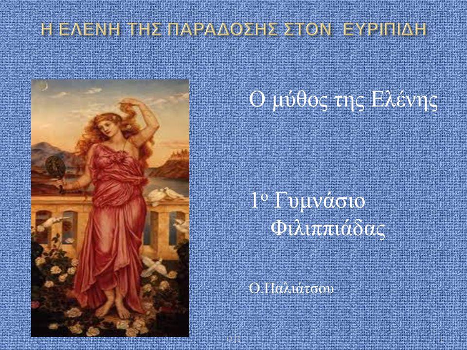 Ο μύθος της Ελένης 1 ο Γυμνάσιο Φιλιππιάδας Ο. Παλιάτσου 1 Ο.ΠΟ.Π