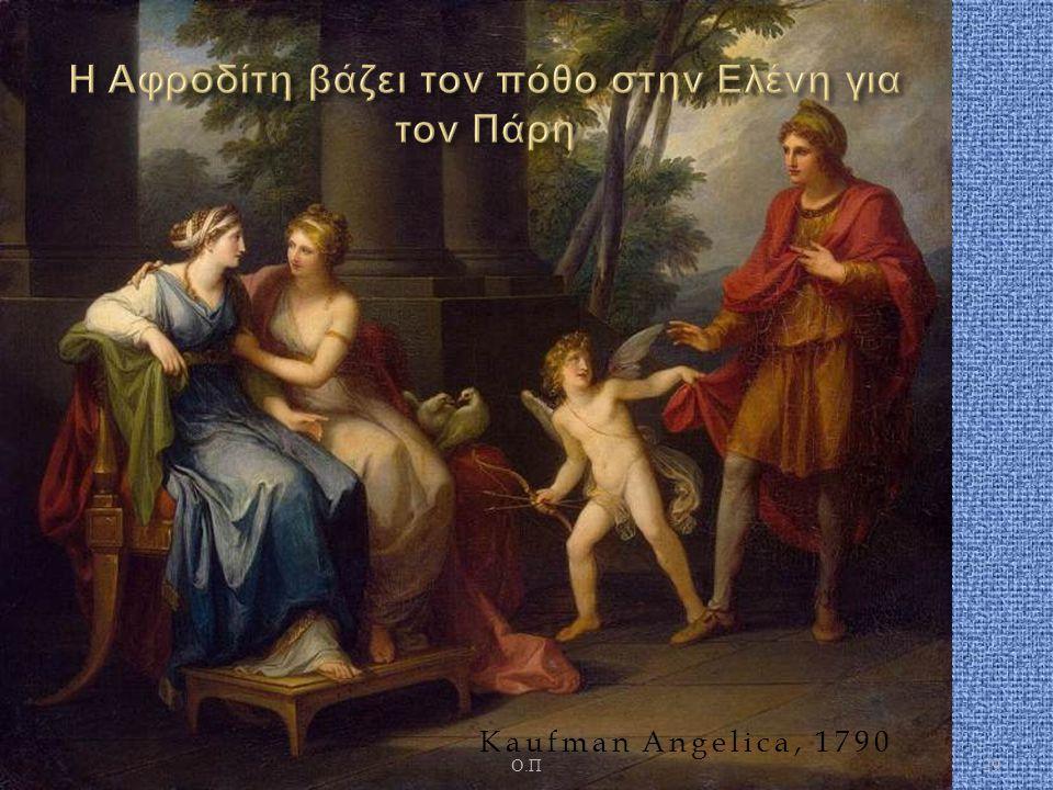 Kaufman Angelica, 1790 29 Ο.ΠΟ.Π