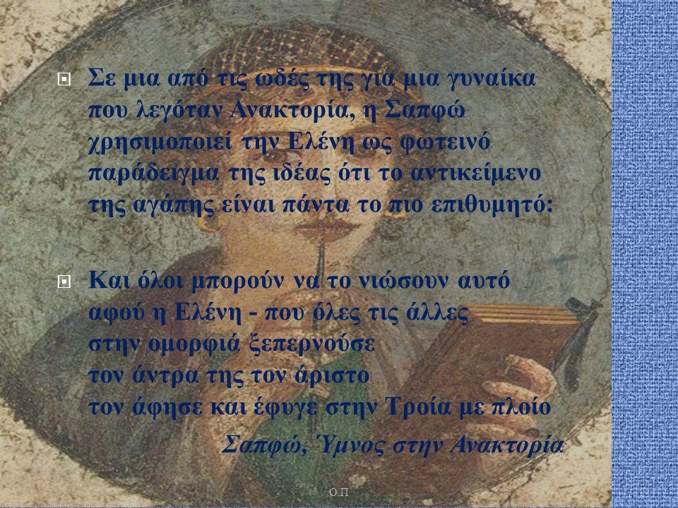  Σε μια από τις ωδές της για μια γυναίκα που λεγόταν Ανακτορία, η Σαπφώ χρησιμοποιεί την Ελένη ως φωτεινό παράδειγμα της ιδέας ότι το αντικείμενο της
