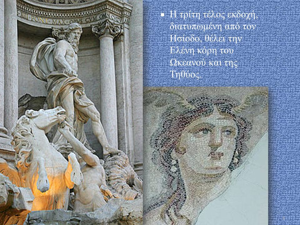  Η τρίτη τέλος εκδοχή, διατυπωμένη από τον Ησίοδο, θέλει την Ελένη κόρη του Ωκεανού και της Τηθύος.