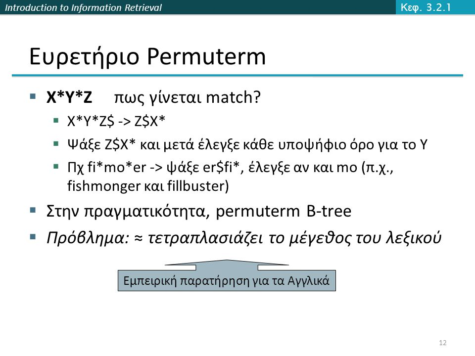 Introduction to Information Retrieval  X*Y*Z πως γίνεται match.