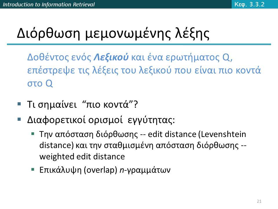 Introduction to Information Retrieval Διόρθωση μεμονωμένης λέξης Δοθέντος ενός Λεξικού και ένα ερωτήματος Q, επέστρεψε τις λέξεις του λεξικού που είνα