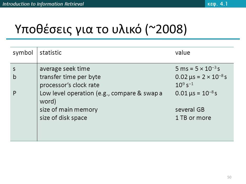 Introduction to Information Retrieval Υποθέσεις για το υλικό (~2008) κεφ.